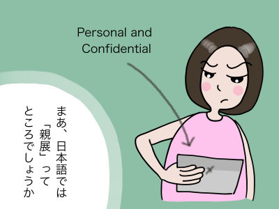 Personal and Confidential まあ、日本語では「親展」ってところでしょうか