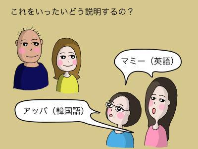 これをいったいどう説明するの?「マミー(英語)」「アッパ(韓国語)」