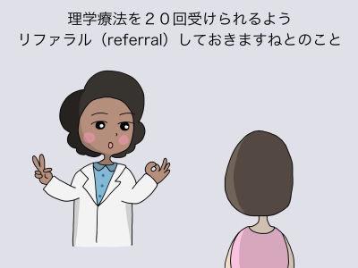 理学療法を20回受けられるようリファラル(referral)しておきますねとのこと