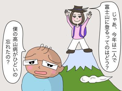 「じゃあ、今年は二人で富士山に登るってのはどう?」「僕の高山病がひどいの、忘れたの?」