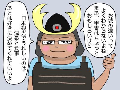 「お城の違いってよくわからないよね まあ、甲冑はちょっとおもしろいけど」「日本観光でうれしいのは温泉と食事 あとは好きに決めてくれていいよ」
