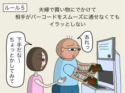 ルール5 夫婦で買い物にでかけて相手がバーコードをスムーズに通せなくてもイラッとしない。「下手だな〜、ちょっとかしてみて」