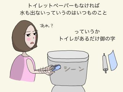 トイレットペーパーもなければ水も出ないっていうのはいつものこと っていうかトイレがあるだけ御の字