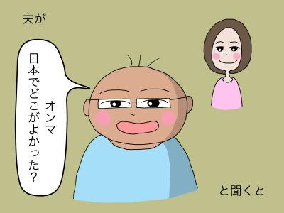夫が「オンマ、日本でどこがよかった?」と聞くと
