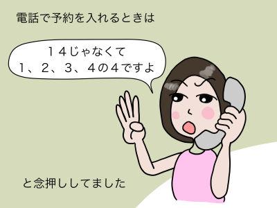 電話で予約を入れるときは「14じゃなくて1、2、3、4の4ですよ」と念押ししてました