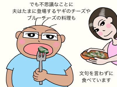 でも不思議なことに、夫はたまに登場するヤギのチーズやブルーチーズの料理も文句を言わずに食べています