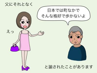 父にそれとなく「日本では街中をそんな格好で歩かないよ」「えっ」と諭されたことがあります