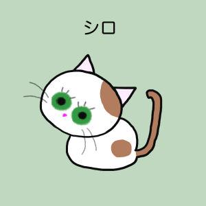 Shiro-F