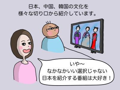 日本、中国、韓国の文化を様々な切り口から紹介しています。「いや〜なかなかいい番組じゃない 日本を紹介する番組は大好き!」