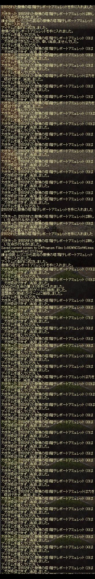 LinC1212-1