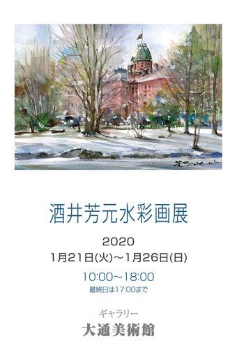酒井個展20-1-1-2