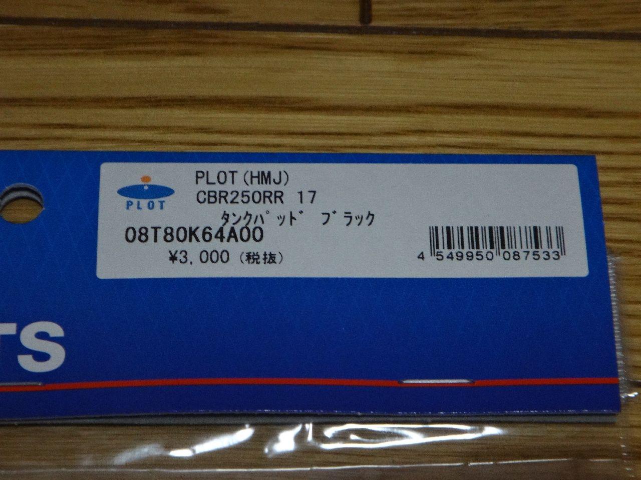 こんなちんまりした物が¥3,240円とは\u2026¥ ・∀・¥  まあ、専用設計なのでそこそこデザインはマッチしているのでしょうが、私のCBR250RR(MC51)はコーションステッカーを