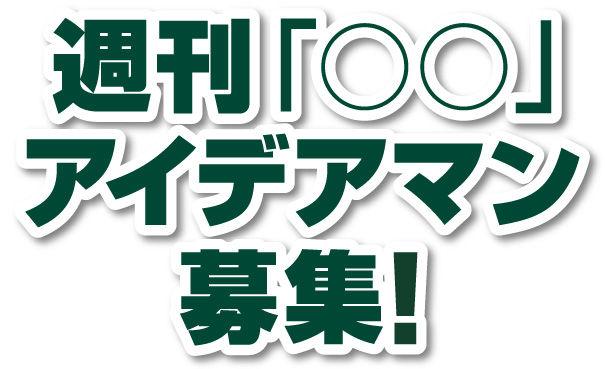賞金100万円!デアゴスティーニ 週刊「○○」←ネタ切れらしい