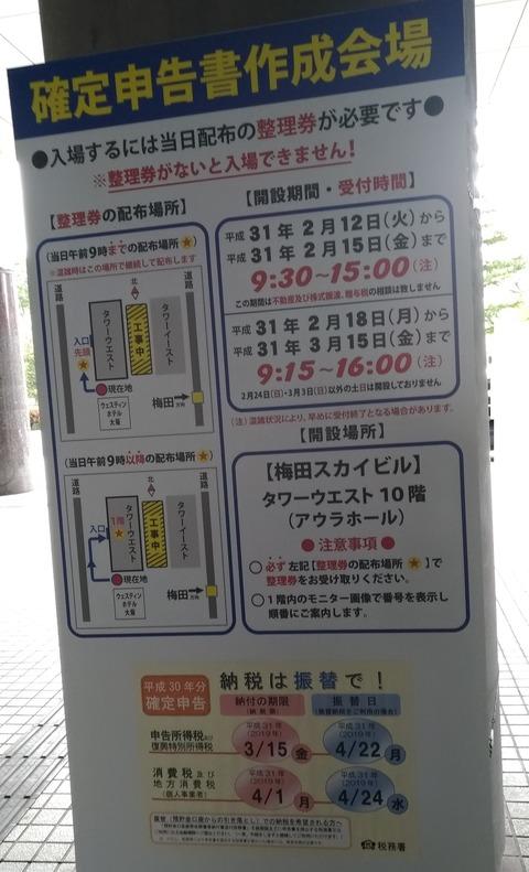 kakuteishinkoku_osaka_umeda_sky_2019
