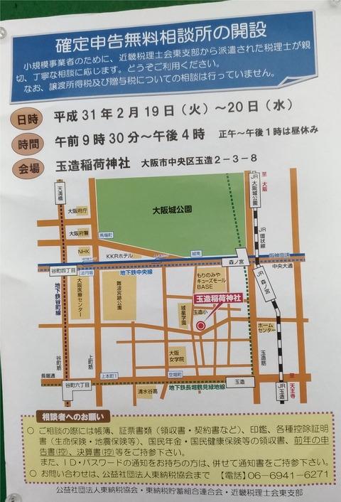 2019_osaka_kakuteshinkoku_muryo