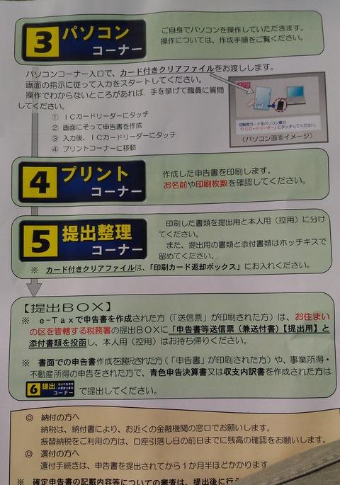 0203_umedakakutei1