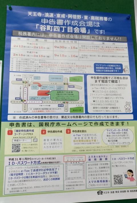kakutei_shinkoku2019_sakusei