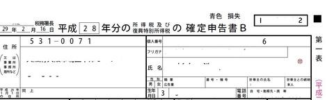 0304_akajikakutei2