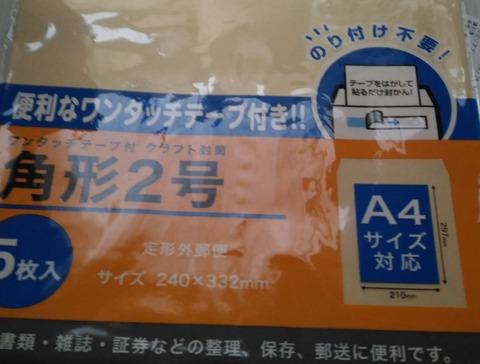 0222_kakuteiyuso