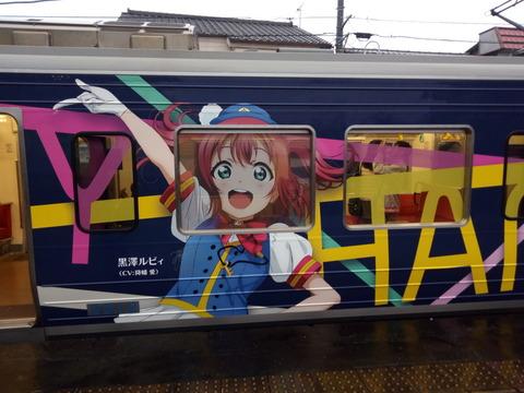 「HAPPY PARTY TRAIN」のラッピング電車を見に行った結果wwwwwww
