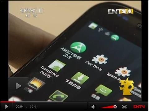 CCTV2013-03-15中国アンドロイドアプリ