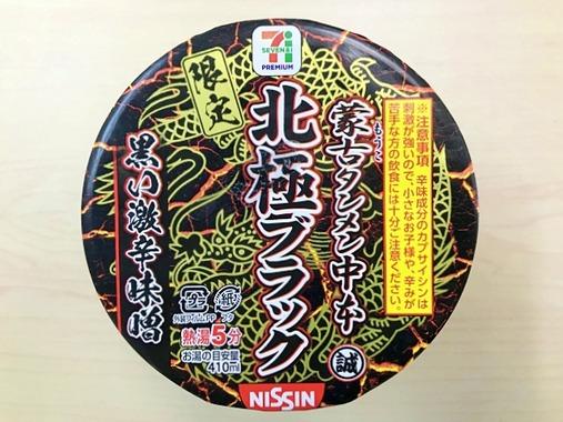 セブンイレブンで新発売の「蒙古タンメン中本北極ブラック」が売り切れ続出!