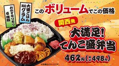 【朗報】ファミマ、ボリューム満点の弁当を498円で発売!