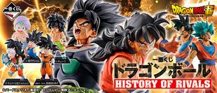 【一番くじ】「ドラゴンボール HISTORY OF RIVALS」 本日5月23日発売!!!