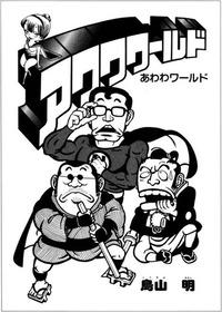 鳥山明さんの初めての漫画wwwww