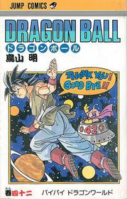ドラゴンボールの42巻完結ってよく考えると少なすぎじゃないか?
