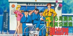 なんでこち亀って1996年までアニメ放送されなかったの?