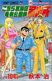 【こち亀】なぜ中川と麗子は超金持ちなのに警官やってるのか?