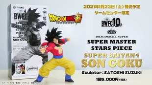 【SMSP】公式から超サイヤ人4悟空の開封動画キタ!!!!!【SUPER MASTER STARS PIECE】