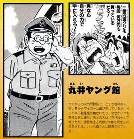 こち亀の「丸井ヤング館」とかいう原作派とアニメ派で印象の違うキャラ