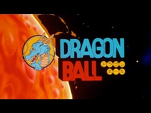 「つかもうぜ!ドラゴンボール!」 ←かっこええな