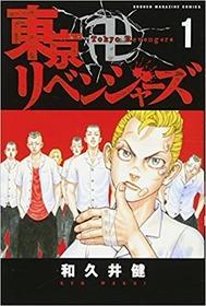 東京卍リベンジャーズを読み始めたんだけど