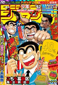 3大こち亀のハズレ回「大阪」「寿司、マグロ」