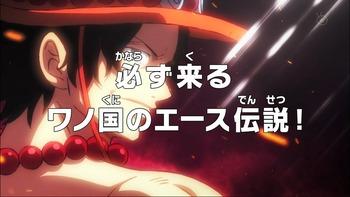【アニメ】ワンピース 第894話「必ず来る ワノ国のエース伝説!」(再放送)