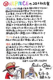 【悲報】尾田栄一郎「コロナ対策してるのでワンピースの休載が増えます」