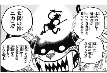 ワンピース、ここにきて超重要そうな謎の新キャラ登場!!!