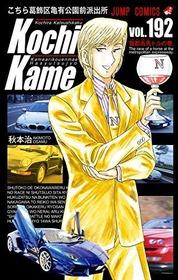 こち亀の中川圭一より勝ち組のアニメキャラているの?