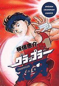 勇次郎「うわぁチャンピオンの刃牙だぁぁ!!」←これ