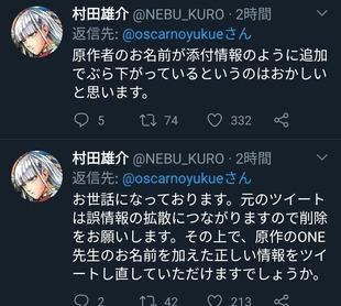 ワンパンマンの村田雄介先生、Twitterでブチ切れ