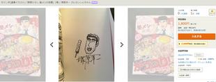 「野原ひろし昼メシの流儀」のサイン本、ヤフオクに出品されていた(15ヶ月ぶり6回目)