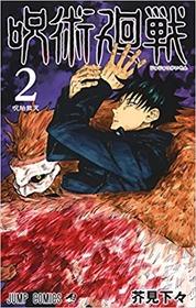 呪術廻戦2巻くらいまで読んだけどこれどっから面白くなんの?