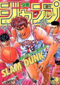 スラムダンクの桜木ってバスケやるよりサッカーやってた方が良かったよな?