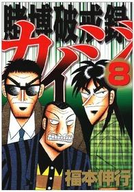 なんで福本伸行は最近カイジで遠藤さんを徹底的に無能に描いてるの?