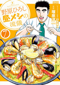 野原ひろしもどき漫画の新刊www