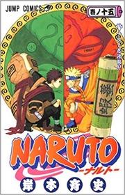 NARUTOの我愛羅って強いよな?