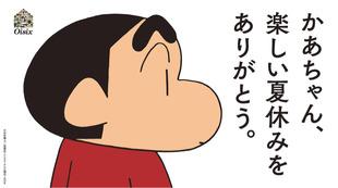 【画像】クレヨンしんちゃんのポスター、めちゃくちゃ感動的だとTwitterで話題に「これは泣ける」とリツイートが続出wwwwwww